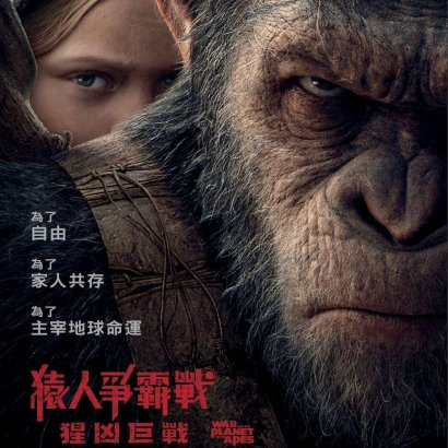 1000x1444_movie12284posterswar_for_the_planet_of_the_apes-hk