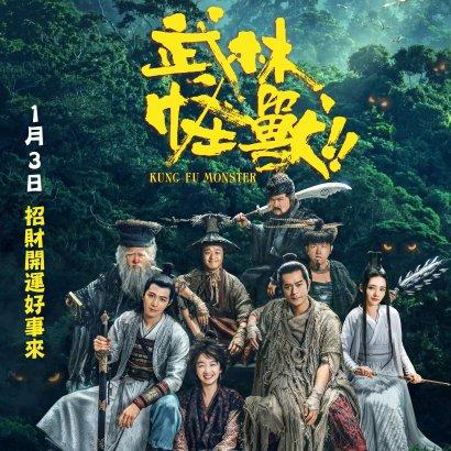1115 KFM_Cast_Poster